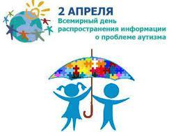#Зажгисиним. Психолого-педагогическое сопровождение детей с РАС